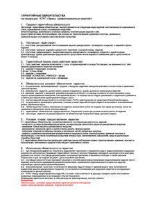 garantiynyye_obyazatelstva