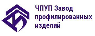Завод профилированных изделий ЧПУП